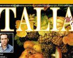 Fioritta Pasta Fresca в ноябрьском номере журнала Italia!